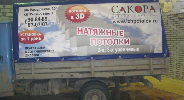 Реклама на пвх тентах